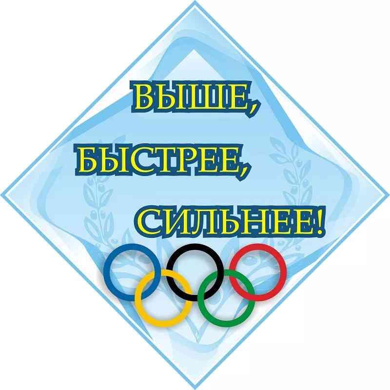 плакат к спортивным соревнованиям картинки помыть