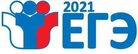 ЕГЭ2021