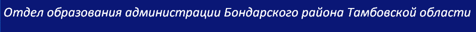 Отдел образования администрации Бондарского района Тамбовской области